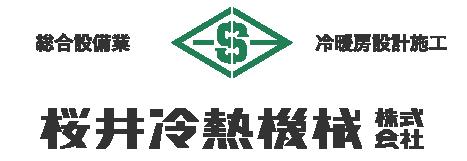 桜井冷熱機械株式会社